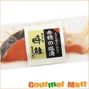 北海道 王子サーモン 時鮭 赤穂の塩漬|marumasa-hokkaido