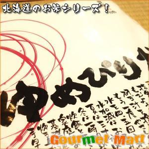 北海道産ゆめぴりか 5kg|marumasa-hokkaido