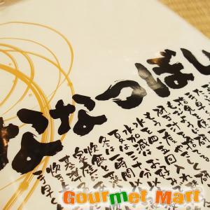 北海道産ななつぼし 20kg|marumasa-hokkaido