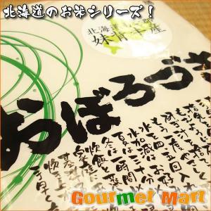北海道産おぼろづき 20kg|marumasa-hokkaido