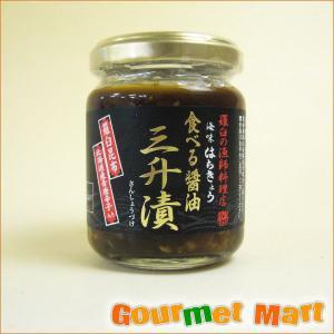 北海道限定 海味はちきょう 三升漬け marumasa-hokkaido