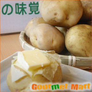 北海道産 新じゃがいも きたあかり Mサイズ 10kg|marumasa-hokkaido