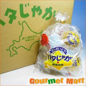 北海道産 バタじゃが5個×20袋|marumasa-hokkaido