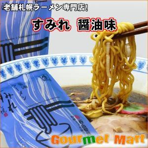 札幌ラーメン すみれ 醤油ラーメン|marumasa-hokkaido