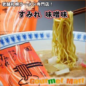 札幌ラーメン すみれ みそラーメン|marumasa-hokkaido