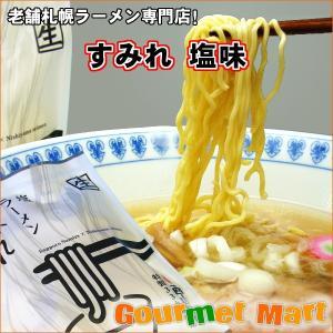 札幌ラーメン すみれ塩ラーメン marumasa-hokkaido