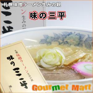 みそラーメン 味の三平 味噌 有名店ラーメン|marumasa-hokkaido