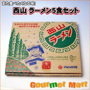 西山ラーメン 5食ギフトセット|marumasa-hokkaido