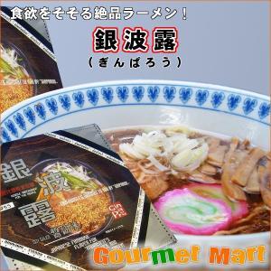 札幌ラーメン 銀波露(ぎんぱろう) 醤油味|marumasa-hokkaido