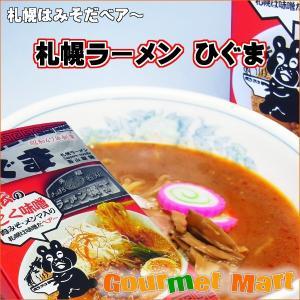 みそラーメン ひぐま味噌ラーメン 札幌ラーメン  |marumasa-hokkaido