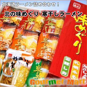 寒干しラーメン 18食セット(みそ・しょうゆ・しお)|marumasa-hokkaido