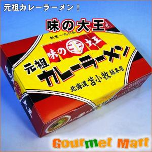 元祖 味の大王 カレーラーメン 北海道ラーメン|marumasa-hokkaido