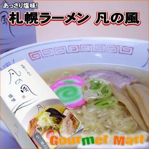 凡の風 札幌ラーメン 塩ラーメン|marumasa-hokkaido