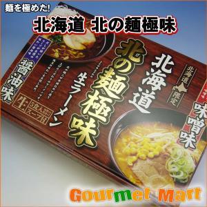 北の麺極味 5食ギフトセット|marumasa-hokkaido