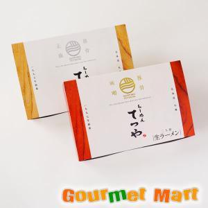 ラーメンてつや とんこつ みそラーメン・豚骨 醤油ラーメンセット|marumasa-hokkaido
