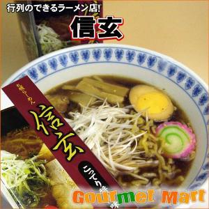 札幌ラーメン 信玄(しんげん)醤油味|marumasa-hokkaido