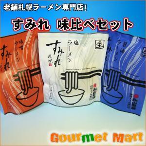すみれラーメン3食セット 札幌ラーメンすみれ|marumasa-hokkaido
