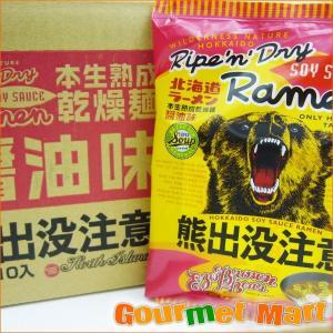 旭川ラーメン 熊出没注意 醤油ラーメン|marumasa-hokkaido