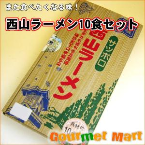 西山ラーメン 10食セット(みそラーメン・醤油ラーメン)|marumasa-hokkaido