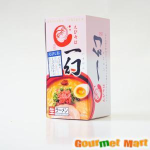えびそば一幻 札幌ラーメン 塩ラーメン|marumasa-hokkaido