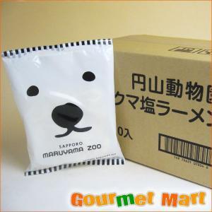 白クマ塩ラーメン 熊出没注意 白熊ラーメン|marumasa-hokkaido