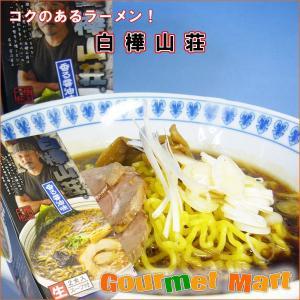 札幌ラーメン 白樺山荘 しょうゆラーメン|marumasa-hokkaido