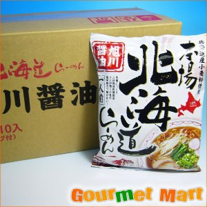 本場北海道らーめん 旭川醤油10食セット|marumasa-hokkaido
