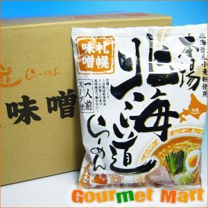 本場北海道らーめん 札幌味噌 10食入りセット|marumasa-hokkaido