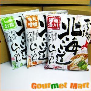 本場北海道らーめん福袋 塩&醤油&味噌 各種10食入 味比べセット|marumasa-hokkaido