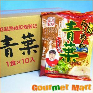 旭川ラーメン ラーメン青葉 醤油ラーメン|marumasa-hokkaido