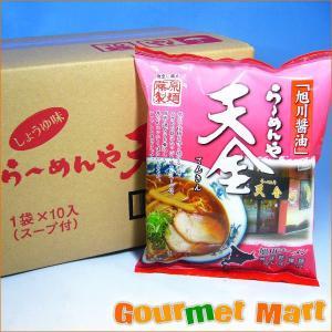 旭川ラーメン ら〜めんや天金 醤油ラーメン|marumasa-hokkaido