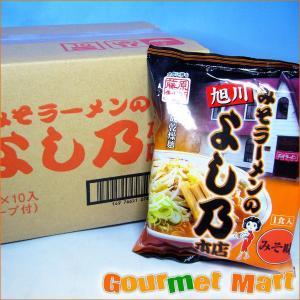 旭川ラーメン よし乃本店 味噌ラーメン 10食セット|marumasa-hokkaido