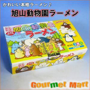 旭山動物園ラーメン 醤油味3食入りギフトセット|marumasa-hokkaido