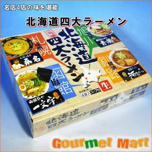北海道四大ラーメン 4食ギフトセット|marumasa-hokkaido