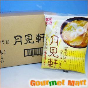 札幌ラーメン 三代目 月見軒 味噌ラーメン 10食セット|marumasa-hokkaido