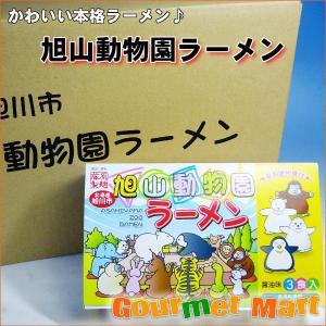 旭山動物園ラーメン 醤油味3食入20箱セット|marumasa-hokkaido