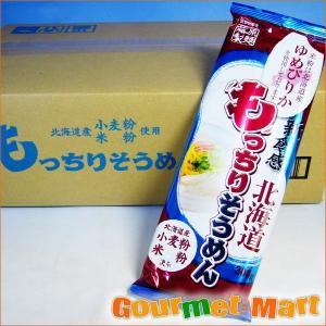 北海道もっちりそうめん 20袋セット|marumasa-hokkaido