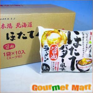 本場北海道 ほたてバター風味醤油ラーメン|marumasa-hokkaido