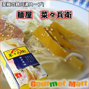 札幌ラーメン 麺屋菜々兵衛 鶏白湯塩ラーメン|marumasa-hokkaido