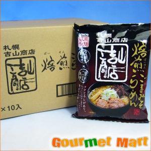 札幌ラーメン 吉山商店 焙煎ごまみそらーめん 10食セット|marumasa-hokkaido