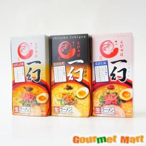 えびそば一幻 3種味くらべセット|marumasa-hokkaido