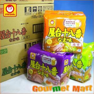 マルちゃん 屋台十八番 なま味3種セット 各30食|marumasa-hokkaido