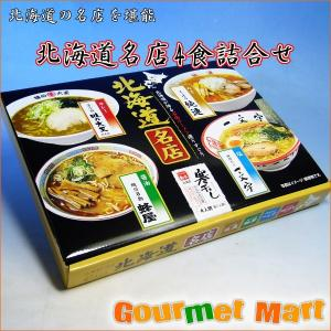 北海道名店 4食詰合わせ寒干しラーメンセット|marumasa-hokkaido