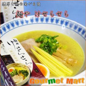 札幌ラーメン 麺や けせらせら 鶏白湯塩ラーメン marumasa-hokkaido