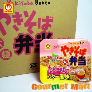 マルちゃん やきそば弁当 たらこ味バター風味|marumasa-hokkaido