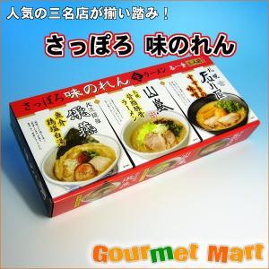 さっぽろ味のれん (札幌Fuji屋・山嵐・我流麺舞飛燕)|marumasa-hokkaido