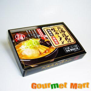 北海道民の生ラーメン 4人前|marumasa-hokkaido