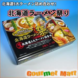 北海道ラーメン祭り 5食入|marumasa-hokkaido