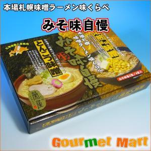札幌榮屋 みそ味自慢 4食入|marumasa-hokkaido