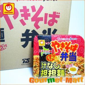 マルちゃん やきそば弁当 汁なし担担麺 花椒付き 12食セット|marumasa-hokkaido